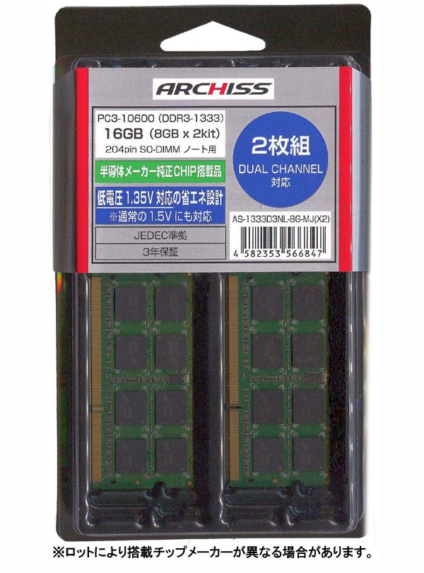 AS-1333D3NL-8G-MJ(X2)