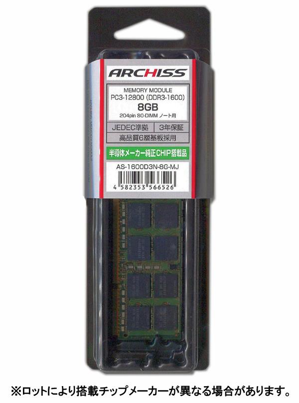 AS-1600D3N-8G-MJ
