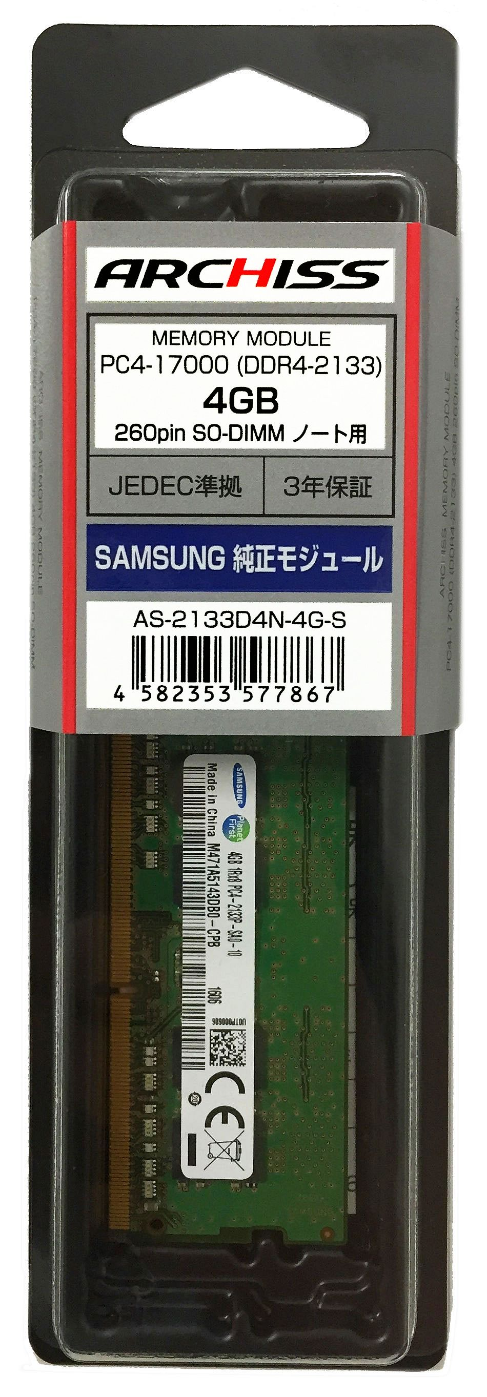 AS-2133D4N-4G-S