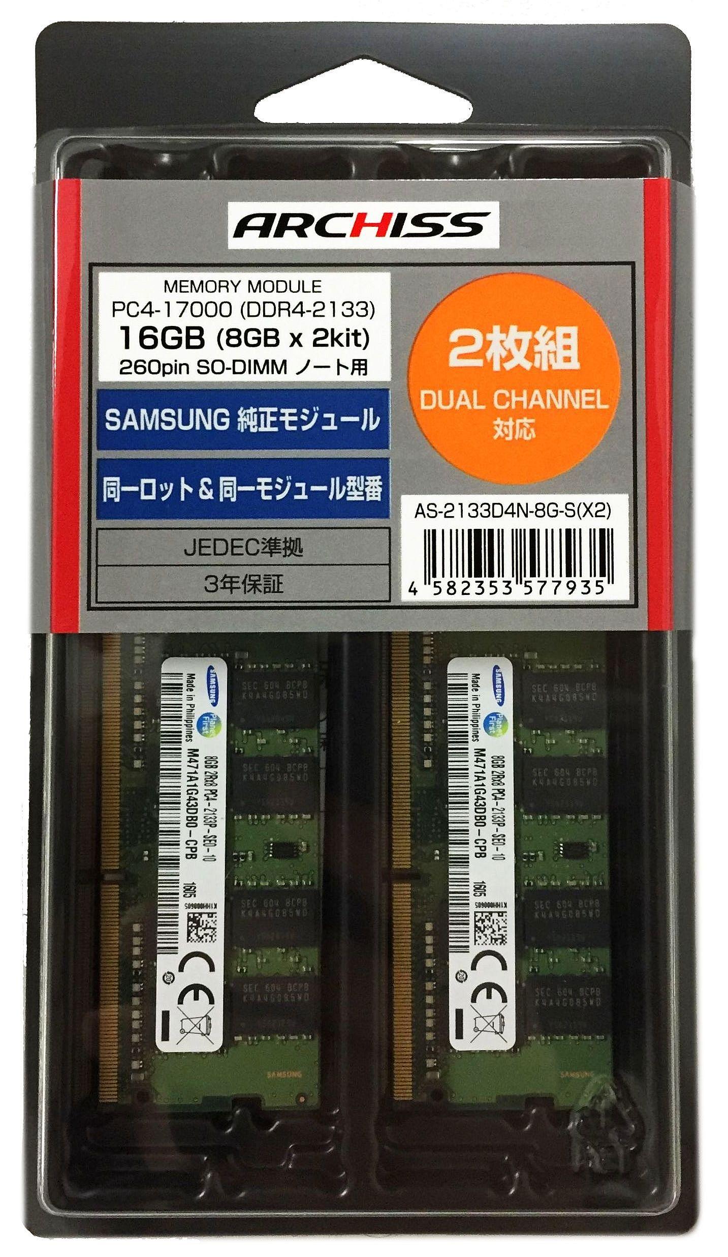 AS-2133D4N-8G-S(X2)